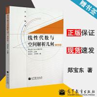 哈尔滨工业大学 线性代数与空间解析几何 第四版 第4版 郑宝东 王忠英 高等教育出版社 大学数学 代数 数学 书籍^