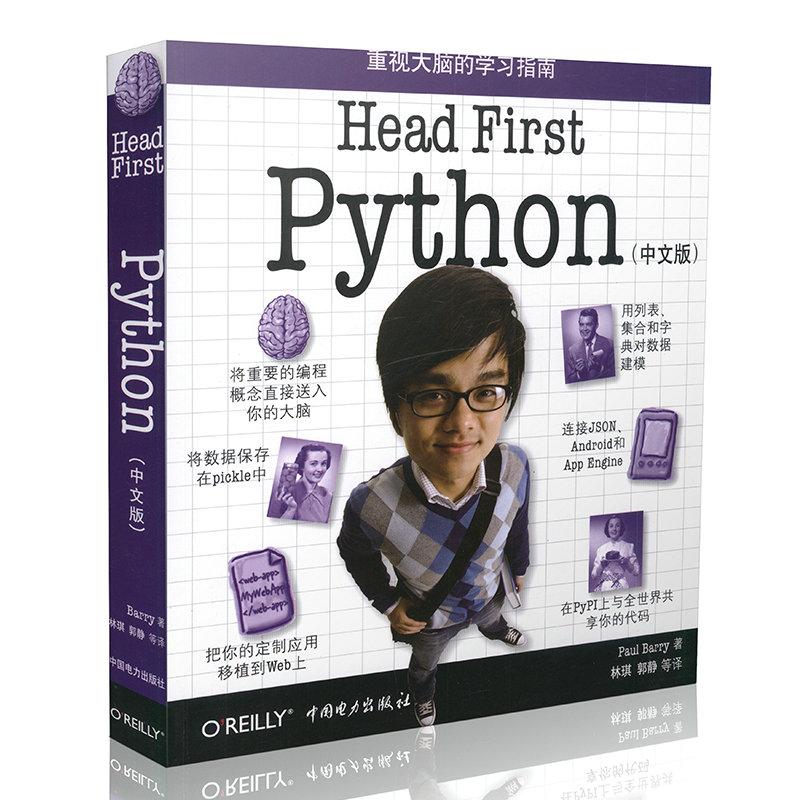 Head First Python(中文版) 经典Python图书,初中级Python独门秘笈。累计印刷10多次,销量逾50000册。