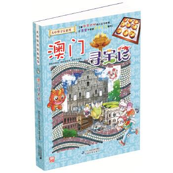 我的第一本大中华寻宝漫画书22 澳门寻宝记了解中华大地的人文与地理,在寻宝中探索中华文化精华!