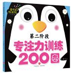 童心悦读馆:专注力训练200图 第二阶段