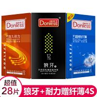 (进口版)多乐士安全套狼牙套装/梦幻持玖耐力赠纤薄4只装共28只 避孕套 成人用品