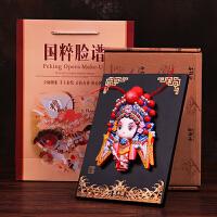 中国风小礼物手工艺品京剧脸谱摆件中国特色礼品