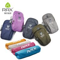 【超级秒杀】RAX运动跑步装备套装(品牌形象款臂包+冷感速干冰巾)