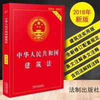2018中华人民共和国建筑法(实用版)