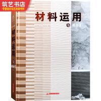 台式风格材料运用与解析 第二集 台湾现代简约轻奢华风格 别墅豪宅住宅样板房室内装饰装修装潢设计书籍