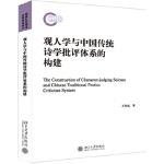 【全新直发】观人学与中国传统诗学批评体系的构建 万伟成 9787301304389 北京大学出版社