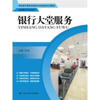 【二手书9成新】银行大堂服务张瑾9787300214320中国人民大学出版社