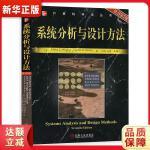 系统分析与设计方法(原书第7版) (美)惠腾(Whitten,J.L.),(美)本特利(Bentley,L.D. 机械