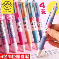 多色圆珠笔按动按压式四色八色8色4色圆珠笔油笔三合一多功能水笔卡通多彩颜色彩色一笔多用做笔记用可爱少女