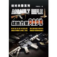 正版全新 兵器系列・战地力量:突击步枪
