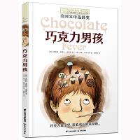 正版全新 长青藤国际大奖小说:巧克力男孩(美国父母选择奖)
