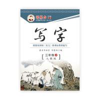 邹慕白字帖秋-写字人教版3年级(上)18秋