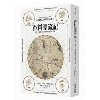 【中商原版】香料漂流记:孜然、骆驼、旅行商队的全球化之旅 港台原版 台湾梦田 饮食文化 世界文化史