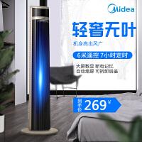 美的(Midea) ZAB10AR 塔扇无叶风扇/家用电风扇/静音立式风扇