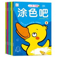 新版 袋鼠妈妈 涂色吧 全6册书籍 童书少儿艺术2-3-4-5-6岁涂色吧亲子互动益智游戏书左右脑开发全脑思维训练宝宝