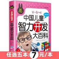 包邮满减 中国儿童智力开发大百科 彩图注音版 学前儿童 小学生1-2年级课外阅读