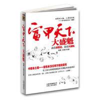 【二手书9成新】富甲天下:大盛魁,梅锋 ,王路沙,云南人民出版社,9787222066397