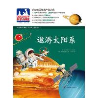 DISCOVERY科学小探索-13:遨游太阳系(荣获韩国教育产业大奖,丛书累计销量超过150万册)