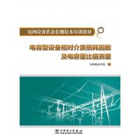 电网设备状态检测技术培训教材 电容型设备相对介质损耗因数及电容量比值测量