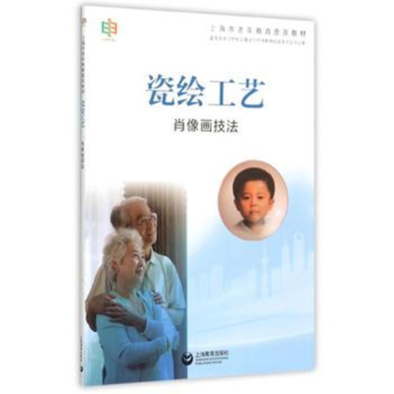 瓷绘工艺——肖像画技法 瓷绘工艺——肖像画技法(肖像画技法上海市老年教育普及教材)