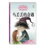 打动孩子心灵的中国经典-乌丢丢的奇遇