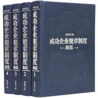 成功企业规章制度典范 制度表格全集   共4册 企业管理书籍 健全的制度完善的流程典型的案列 中国书店出版 全新正版 **998元
