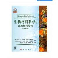 电子版生物材料科学:医用材料导论(原著第二版)_顾忠伟2011译