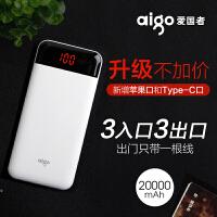 aigo爱国者聚合物E20000+充电宝20000毫安大容量可爱轻薄便携 苹果手机通用移动电源正品定制logo