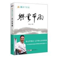 张立平常谈:兴云布雨 张立 中山大学出版社