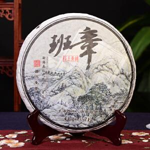 【28片整件一起拍】2006年裕元茶厂班章古树生茶 357克/片 d1