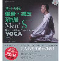 【新书店正版】男士专属健身 减压瑜伽矫林江9787506472036中国纺织出版社