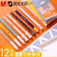 晨光可擦笔中性笔磨摩易魔力笔芯擦晶蓝小学生用黑0.38女0.5mm晶蓝色黑色热摩擦卡通可爱韩国创意3-5年级批发