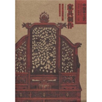 中国手工艺:家具制作 吕军,王秀林,华觉明,李绵璐 9787534754494 大象出版社