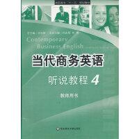 当代商务英语听说教程(附光盘4教师用书高职高专十一五规划教材)