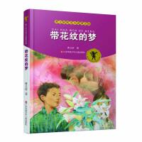 曹文轩纯美小说拼音版:带花纹的梦