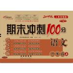 期末冲刺100分语文六年级上册19秋(人教部编版)(全新版)