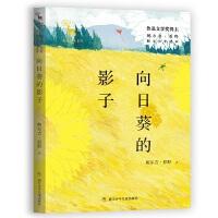 亲爱的大自然 鲍尔吉・原野散文少年读本:向日葵的影子