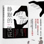 静默的铁证:优酷独播网剧《真相》原著小说,陈星旭、盖�h希领衔主演