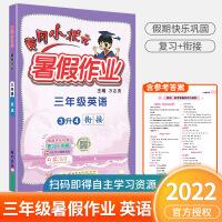 黄冈小状元暑假作业三年级英语2021新版三升四年级