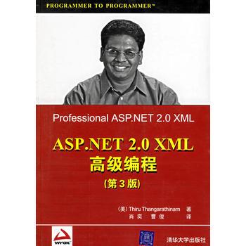 ASP NET2 0XML高级编程(第3版) (美)然哥诺辛尔蒙 ,肖奕,曹俊 9787302132141 清华大学出版社