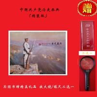 中国共产党历史画典(精装)