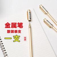 至尚创美 高端金属杆中性笔黑色碳素笔 0.5mm签字笔金属笔杆水笔学生用笔教师专用批改红笔