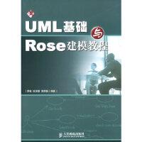 【新书店正版】UML基础与Rose建模教程蔡敏人民邮电出版社9787115142290