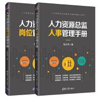 【全2册】人力资源总监人事管理手册+人力资源总监岗位管理手册 企业管理人力资源管理手册人事行政书