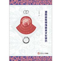 正版全新 湘西苗族银饰审美文化研究