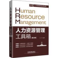 人力资源管理工具箱(第2版)徐伟中国铁道出版社