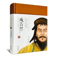成吉思汗�� (法)勒�雀耵�塞著 一世珍藏名人名�骶�品典藏 中��元帝��的���H 精�b