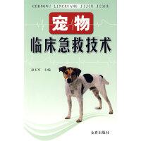 宠物临床急救技术