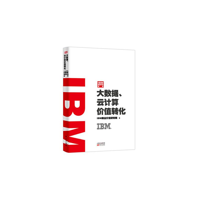 IBM商业价值报告:大数据、云计算价值转化 移动互联时代,如果大数据不能转化价值,就只有破产