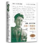 道路、意义与生命:乔治・奥威尔书信集